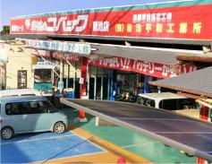 コバック菊池店